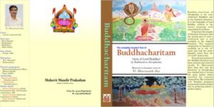 Buddhacharita translated by Bhavanath Jha